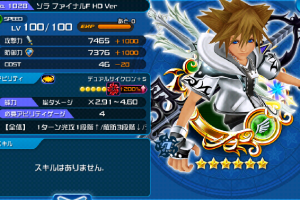 sora-fainaru-hd-img