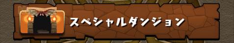 スペシャルダンジョン