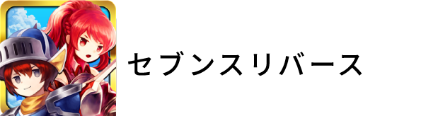 セブンスリバース